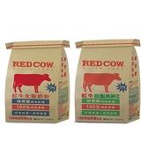 紅牛全脂牛奶粉1.5KG+紅牛脫脂高鈣牛奶粉1.5KG【愛買】