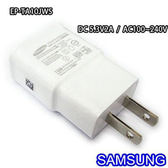 SAMSUNG Note3 旅充頭  EP-TA10JWS 5.3V / 2A 輸出 Note3專用
