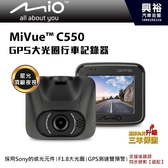 【MIO】MiVue C550 GPS大光圈行車紀錄器 *SONY感光元件|GPS測速雙預警|F1.8大光圈