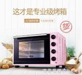Hauswirt/海氏A30電烤箱家用烘焙多功能全自動小型蛋糕33升大容量 220Vigo漾美眉韓衣
