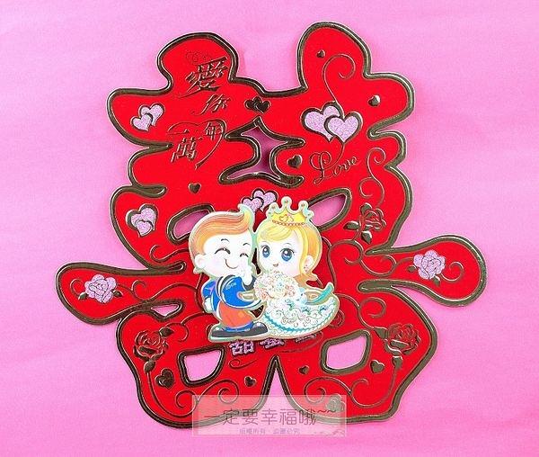 一定要幸福哦~~愛妳一萬年娃娃喜字(C款)、婚禮小物、婚俗用品、婚禮佈置