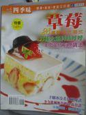 【書寶二手書T1/餐飲_ZGS】四季味4-草莓28種漂亮方程式_李幸紋總編輯