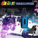 【潘朵拉】香芬車用手機架 出風口手機支架【DouMyGo汽車百貨】