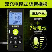 測距儀激光紅外線高精度手持距離量房儀測量儀電子尺 igo卡洛琳