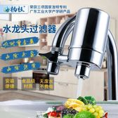 過濾器凈水器 水龍頭過濾器 簡易凈水器家用 廚房凈水機自來水濾水器套裝 【全館好康八折】