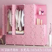 樹脂衣櫃 簡易衣櫃簡約現代經濟型組裝兒童塑料布宿舍小掛衣櫥收納櫃省空間jy 【麥田家居】