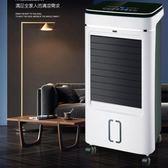 菊花空調扇家用冷暖臥室靜音小型單冷風機制冷氣扇水冷空調igo   酷男精品館