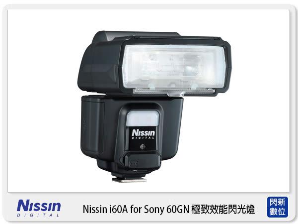 【分期0利率,免運費】Nissin i60A for Sony 60GN 極致效能 閃光燈 (i60 公司貨)