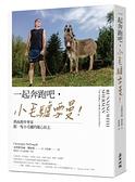 一起奔跑吧,小毛驢雪曼!:熱血跑步專家跟一隻小毛驢的雄心壯志【城邦讀書花園】