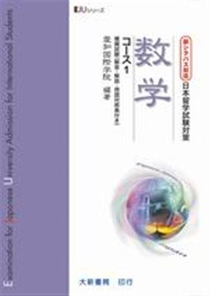 (二手書)新傾向日本留學試驗對策 數學1