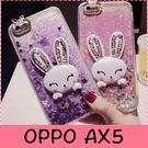 【萌萌噠】歐珀 OPPO AX5 (6.2吋) 新款可愛卡通萌兔支架保護殼 閃粉液體流沙 全包軟殼 手機殼