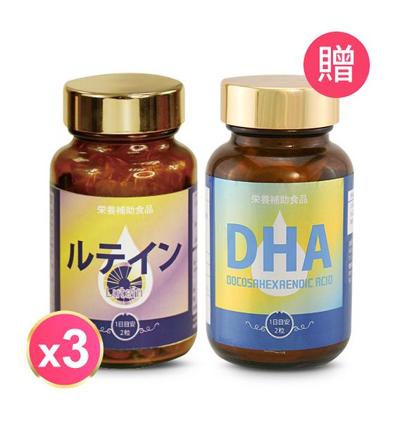 健康食妍 金盞葉黃素*3 送 DHA70*1【BG Shop】