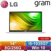 LG Gram 14Z90N-V.AR53C2 14吋 極致輕薄筆電 奈米白