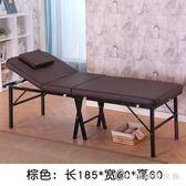 美容折疊床 便攜式折疊美容床美容院專用按摩推拿床理療床家用八腿LB9529【3C環球數位館】