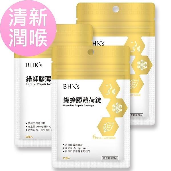 綠蜂膠薄荷錠(15粒/袋)3袋組【BHK's】