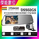 Polaroid 寶麗萊 DS502GS 【送32G】後照鏡型 前後雙鏡頭 倒車顯影行車紀錄器