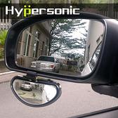 Hypersonic 寬視野車用輔助後視鏡