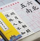 毛筆字帖 毛筆套裝初學字帖水寫布米字格成人小學生兒童入門楷書練字本書法