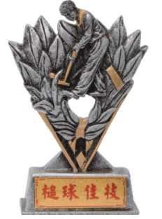 上品雅集- 槌球佳技 SY-Z16