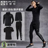 健身服男套裝晨跑跑步健身房運動短袖夏季緊身衣籃球訓練速乾衣服四件套 野外之家DF