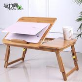 筆記本電腦桌床上書桌移動家用可折疊簡約小桌子【大小姐韓風館】