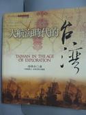 【書寶二手書T5/歷史_ONT】大航海時代的台灣_湯錦台