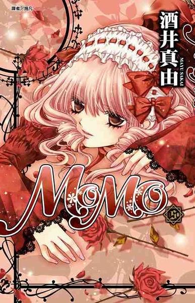 (二手書)MOMO(5)