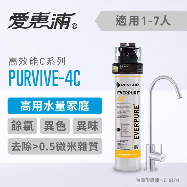 愛惠浦 活性碳高用水量家用型淨水器 PurVive-4C