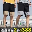 任選2件388短褲韓版百搭休閒寬鬆拼接色...