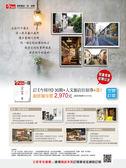 【人文旅宿精選】訂《今周刊》雜誌30期 送LUMI光之旅店住宿券