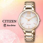 CITIZEN 手錶專賣店 EM0553-85A 光動能指針女錶 不鏽鋼錶帶 白色錶面 日常生活防水 藍寶石玻璃鏡面