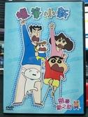 挖寶二手片-B05-正版DVD-動畫【蠟筆小新:劍豪新之助/TV版】-國語發音(直購價)