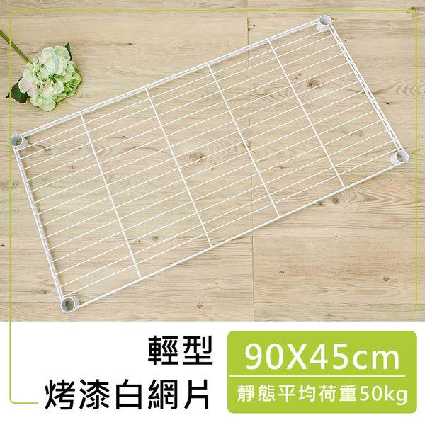 收納架/置物架/層架【配件類】90x45cm輕型網片_烤漆白  dayneeds