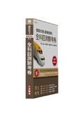 (二手書)102年鐵佐【運輸營業】全科目測驗考卷