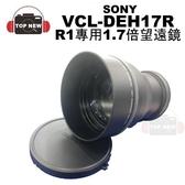 [福利品] SONY 索尼 VCL-DEH17R R1專用1.7倍望遠鏡 需搭配DSC-R1專用轉接環(VAD-RA) 日本製造