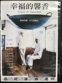 挖寶二手片-P09-106-正版DVD-日片【幸福的馨香】-中谷美紀 藤龍也 田中圭 下元史朗