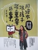 【書寶二手書T2/親子_I47】用繪本跟孩子談重要的事_幸佳慧