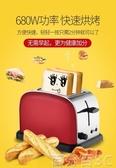 麵包機 德國品質烤麵包機家用早餐吐司機2片迷你全自動多士爐 WJ百分百