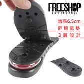增高鞋墊 Free Shop【QTJD203】多孔可拆式三層分離設計排汗透氣舒適氣墊增高鞋墊 黑色