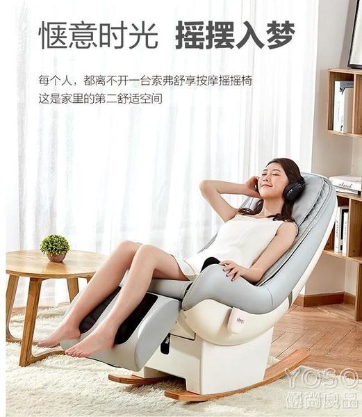 按摩椅 110V索弗新款按摩椅家用小型全身機械豪華多功能智慧老人電動沙發床 優尚良品YJT