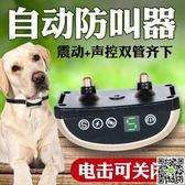 自動止吠器防狗叫充電止叫電擊項圈 泰迪小型大型訓犬訓狗器 全館滿千折百
