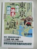 【書寶二手書T1/歷史_B6C】東京地理?地名?地圖之謎-解讀首都不為人知的歷史!_谷川彰英/監修