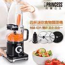 PRINCESS荷蘭公主 多功迷你食物處理機 220500 公司貨1年保固