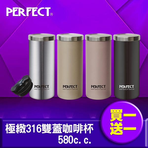 ↙買一送一↙極緻316真空雙蓋咖啡杯二入組-580cc《PERFECT 理想》