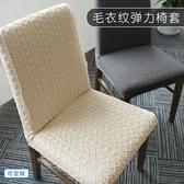 鉑原毛衣紋餐桌連體椅子套罩 網紅通用凳子椅套