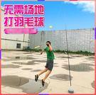 羽毛球訓練器便攜一個人的羽毛球單人打回彈練習自回旋輔助器材