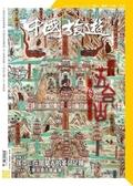 CHINA TOURISM 中國旅遊 1月號/2020 第475期