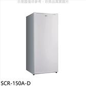 SANLUX台灣三洋【SCR-150A-D】151公升直立式福利品冷凍櫃