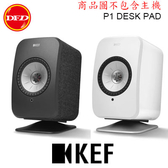 預購單購 ✿ 英國 KEF P1 DESK PAD 專為 LSX 而設的桌上型底座 一對 黑色 / 銀色 公司貨
