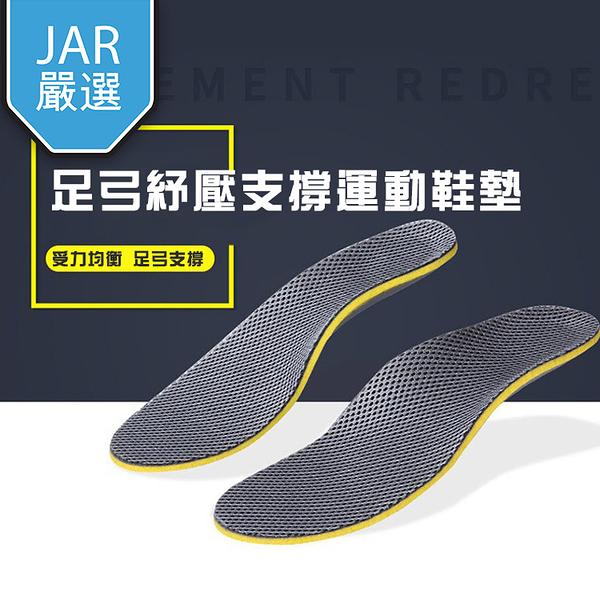 【JAR嚴選】足弓紓壓支撐運動鞋墊(2雙入)